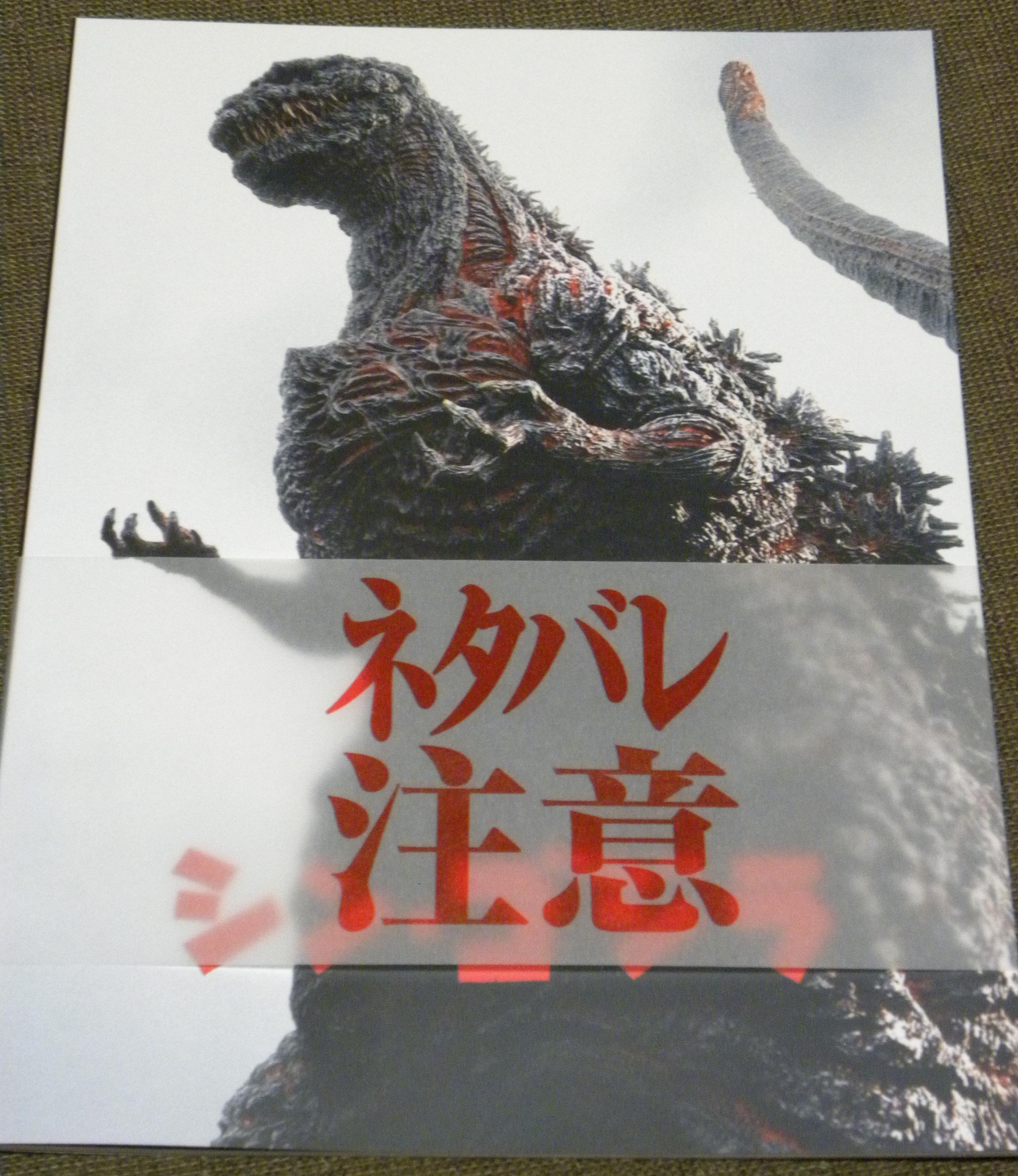shin_gogira.jpg