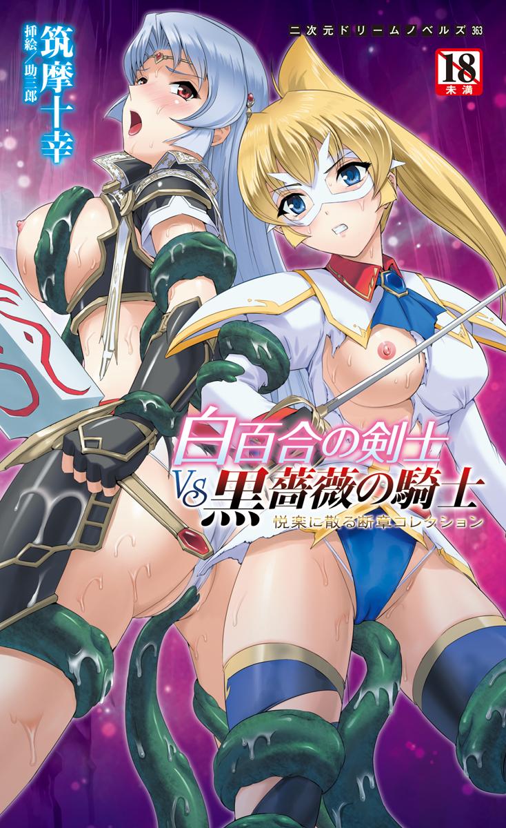 sirayuri_vs_kurabara_00.jpg